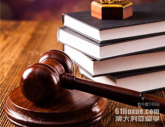 2017澳洲法学专业排名
