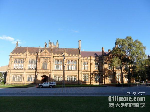 新南威尔士大学商科和悉尼大学商科哪个强