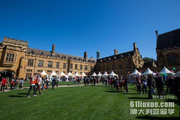 澳大利亚悉尼大学专业优势