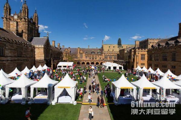 悉尼大学语言课费用