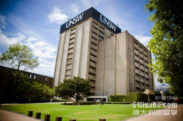 新南威尔士大学开设专业课程