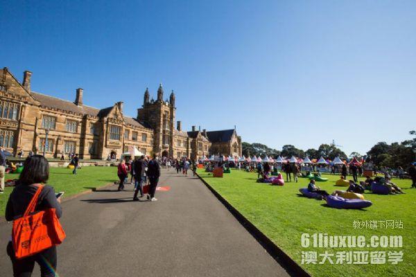 悉尼大学有哪些主要院系