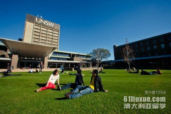 新南威尔士大学中国认可度