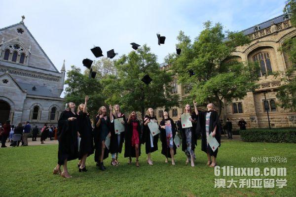 澳洲读研好的大学