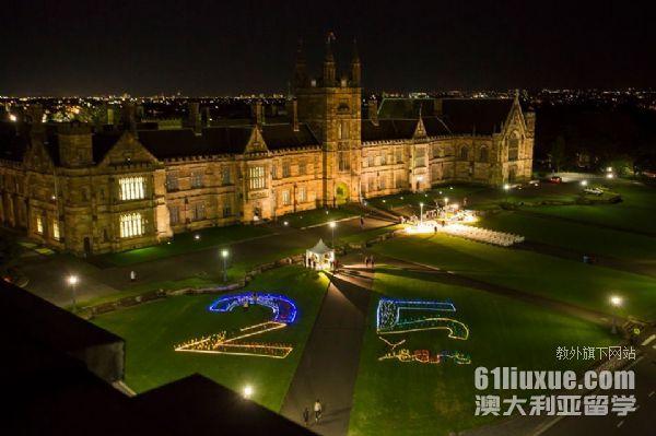 悉尼大学主要院系