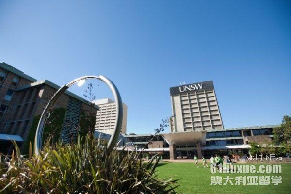 新南威尔士大学金融硕士申请条件