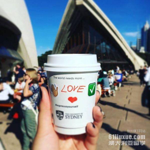 去澳洲新南威尔士留学
