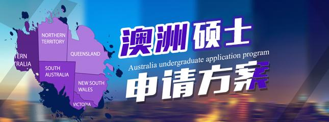 澳大利亚硕士申请方案