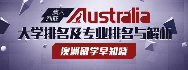 澳大利亚高中留学申请方案